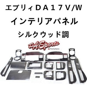 スズキエブリイワゴンDA17系V/W  3Dインテリアパネル16ピース シルクウッド|partsaero