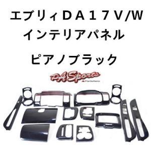 スズキエブリイワゴンDA17系V/W  3Dインテリアパネル16ピース ピアノブラック|partsaero