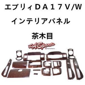 スズキエブリイワゴンDA17系V/W  3Dインテリアパネル16ピース 茶木目|partsaero