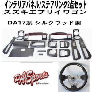 スズキエブリイワゴンDA17系 3Dインテリアパネル/ステアリング2点セットシルクウッド|partsaero