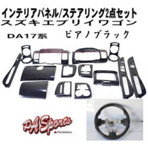 スズキエブリイワゴンDA17系 3Dインテリアパネル/ステアリング2点セットピアノブラック|partsaero