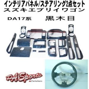 スズキエブリイワゴンDA17系 3Dインテリアパネル/ステアリング2点セット黒木目|partsaero