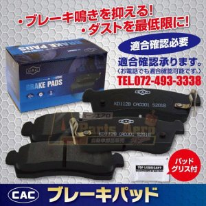 送料無料タイタン LKR82N 用  フロントブレーキパッド左右 PA464 (CAC)/専用グリス付|partsaero