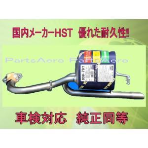 ヴィッツNCP91/SCP90(2WD)  車検対応 新品マフラー  ■ 純正同等 HST039-79T|partsaero