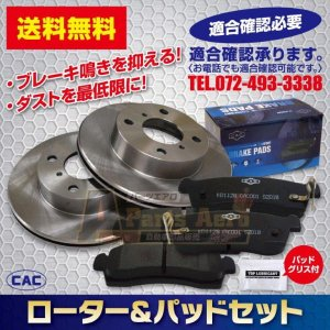 送料無料 タント L385S  フロントブレーキローター・パットセット(ディスクパッド CAC/専用グリス付)|partsaero