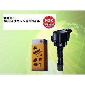 送料無料 安心の日本品質 日本特殊陶業  ワゴンR MH23S NGK イグニッションコイル U5157 1本|partsaero