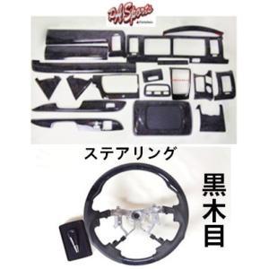 ハイエース 200系 4型/5型 ワイド S-GL用 インテリアパネル/ステアリング/シフトノブ 3点セット 黒木目 partsaero