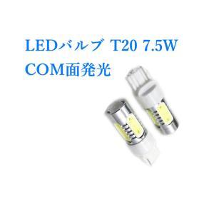 T20 LEDバルブ12V車用 ホワイト 7.5W 5面発光 2個 ZERO GX2|partsaero