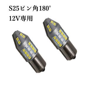 S25ピン角180°30連LEDバルブ ウェッジ球ホワイト 2個 ZERO GX4|partsaero