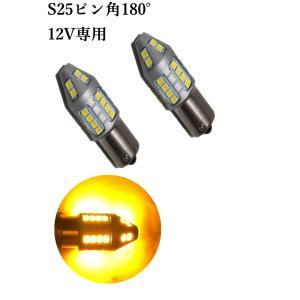 S25180しシングルタイプ 30連 LEDバルブ ウェッジ球イエロー 2個 ZERO GX5|partsaero