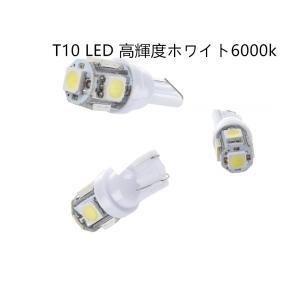 T10LEDホワイト5連SMD ポジション ナンバー ルームラン 1個 ZERO GX9|partsaero