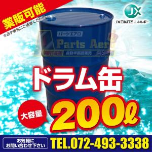 JX日鉱日石エネルギー エンジンオイルSL/CF 10W-30 200L(ガソリン/ディーゼル兼用) (業販可能)|partsaero