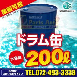JX鉱日石エネルギー エンジンオイルDH-2/CF 10W-30 200L(ディーゼル専用エンジンオイル)(業販可能)|partsaero