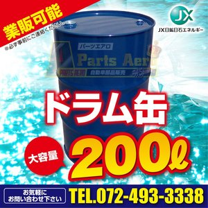 JX日鉱日石エネルギー 油圧作動油 スーパーハイランド 46番 200L(業販可能)|partsaero