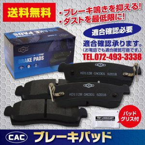 送料無料  マークX GRX120 用 フロントブレーキパッド左右  PA550 CAC)/専用グリス付|partsaero