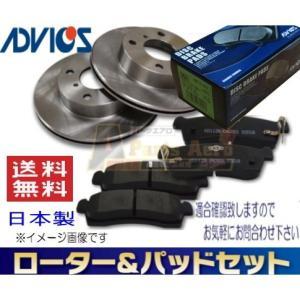 送料無料 ダイハツ コペン LA400K フロント ディスクブレーキローター&パッドセット ADVICS(車体番号必要)|partsaero