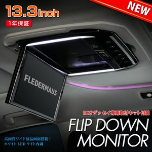 専用取り付けキット付属 オデッセイ RC系 FLIP DOWN フリップダウンモニター 13.3イン...