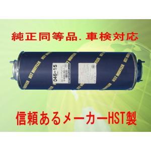 マフラー エルフ 型式 NKR58E NKR58L NKR63E HST品番:046-15純正同等/車検対応|partsaero