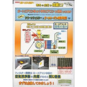 ガリュー204 エアコン用Cフィルター/エアコンフィルター PC-112C|partsaero|02