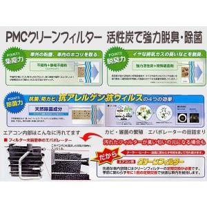ガリュー204 エアコン用Cフィルター/エアコンフィルター PC-112C|partsaero|03