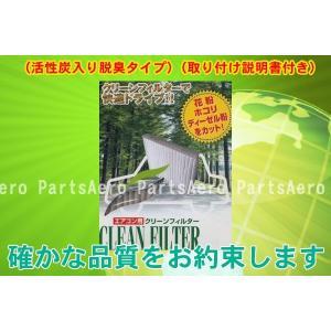 ミラAVY エアコン用CフィルターとフィルターカバーSET|partsaero