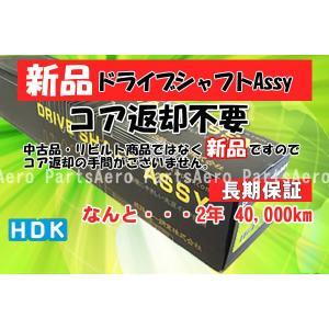 新品ドライブシャフトAssy キャリィトラック DA63T  (返却不要)|partsaero
