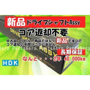 新品ドライブシャフトAssy■バモスホビオ HM4  (返却不要)|partsaero