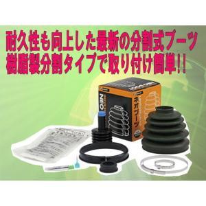 【最新樹脂】分割式ドライブシャフトブーツ オプティL800S NA車|partsaero