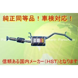 新品マフラー■ハイゼット S200C S200P S210P 前期 純正同等/車検対応055-205C|partsaero