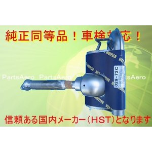 新品マフラー■サンバー バン TT1 TT2 TV1 TV2 純正同等/車検対応029-72C|partsaero