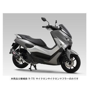 ヨシムラ フルエキゾーストマフラー 機械曲 R-77S サイクロン EXPORT SPEC 政府認証...