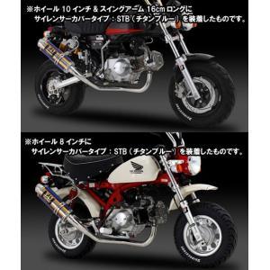【受注発注品】ヨシムラ モンキー 74-06用 ...の商品画像