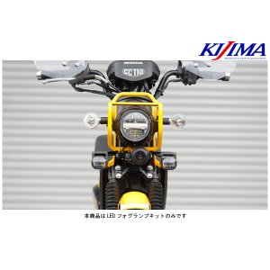 キジマ LEDフォグランプキット スモール   クロスカブ50/110('18〜)  205-6154 partsbox5
