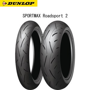 ダンロップ DUNLOP 331086 SPORTMAX Roadsport 2 リア 190/55ZR17 MC(75W) TL D4981160404784|partsbox5