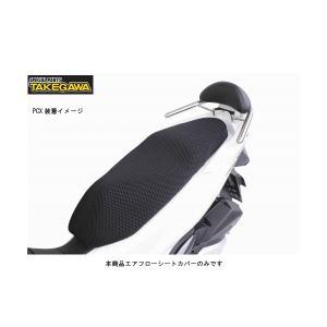 タケガワ エアフローシートカバー   PCX/ADV150/NMAX  SP09-11-0237|partsbox5