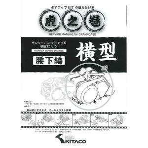 【○在庫あり→1月23日出荷】キタコ(KITACO) モンキー/スーパーカブ系横型エンジン  虎の巻 腰下編(Vol.4.1) 00-0900008|partsboxpm