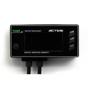 【△在庫少→1月23日出荷】アクティブ デジタルモニター コンパクト (テンプ) 1080108|partsboxpm