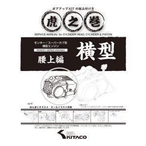 【○在庫あり→7月27日出荷】キタコ  モンキー/スーパーカブ系横型エンジン 虎の巻Vol.4(腰上篇) 00-0900007|partsboxsj