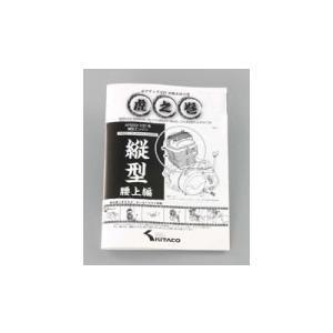 【○在庫あり→7月27日出荷】キタコ  エイプ APE系縦型EG用 虎の巻(腰上編) 00-0901001|partsboxsj