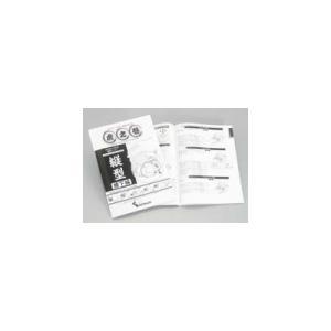 【○在庫あり→7月27日出荷】キタコ  APE50/100系用 縦型エンジン 虎の巻(腰下編) 00-0901002|partsboxsj