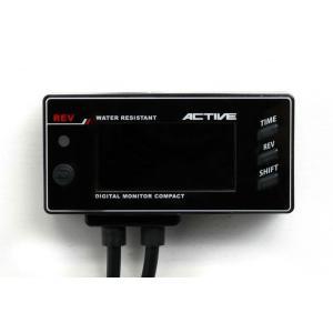 アクティブ デジタルモニター コンパクト (レブ) 1080107|partsboxsj
