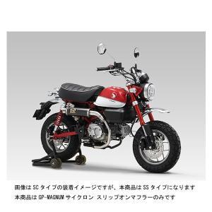 ヨシムラ スリップオンマフラー GP-MAGNUMサイクロン EXPORT SPEC 政府認証 [SS]   モンキー125('18) 110A-400-5X50|partsboxsj