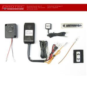 プロテック CS-K05 盗難警報機  ヴェルシスX 250/ABS('17-'19)、ヴェルシスX 250 TOURER('20-)  12009 partsboxsj