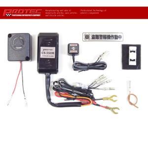 プロテック CS-Y02 盗難警報機  XSR700('18〜)  12010 partsboxsj
