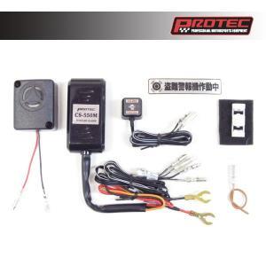 プロテック CS-Y03 盗難警報機[CS-550M]車種専用キット NMAX125/NMAX155  12011 partsboxsj