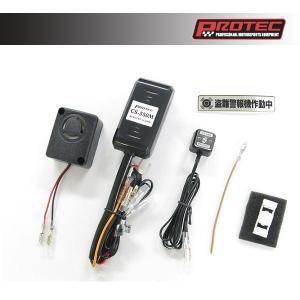 プロテック CS-K06 盗難警報機  Z900RS/Z900RS CAFE('18〜)  12014 partsboxsj