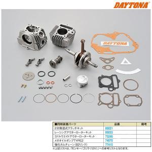 デイトナ ハイパーヘッドビッグボアキット(110cc)  モンキー/ゴリラ(12V)・モンキーバハ  20006|partsboxsj