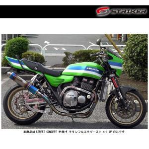 STRIKER(ストライカー) STREET CONCEPT 手曲げ チタンフルエキゾースト 4-1 UP[チタンヒート]  ZRX400/2('98〜)  94272UTJ-H|partsboxsj