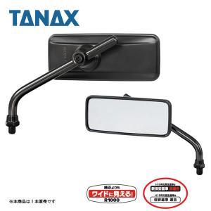TANAX リトラミラー(ブラック) 10mm/正ネジ 左右共通 1本販売  AVA-104-10 partsboxsj