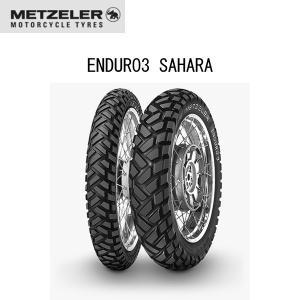 メッツラー METZELER 0142700 ENDURO3 SAHARA リア 130/80-17 65T TL MT4012080014279|partsboxsj
